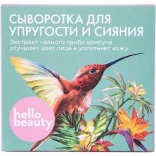 Сыворотка для упругости и сияния кожи с экстрактом чайного гриба, 10 мл