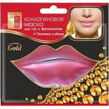 Коллагеновая маска для губ с биозолотом и гиалуроновой кислотой