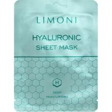 Тканевая маска для лица с гиалуроновой кислотой, 20 г